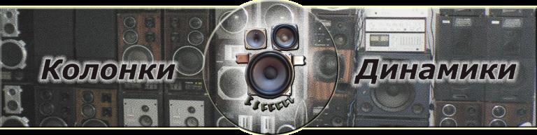 Колонки и динамики - клуб любителей акустики и аудиотехники